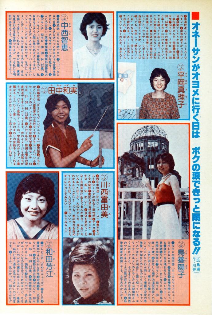 1979-6.jpg