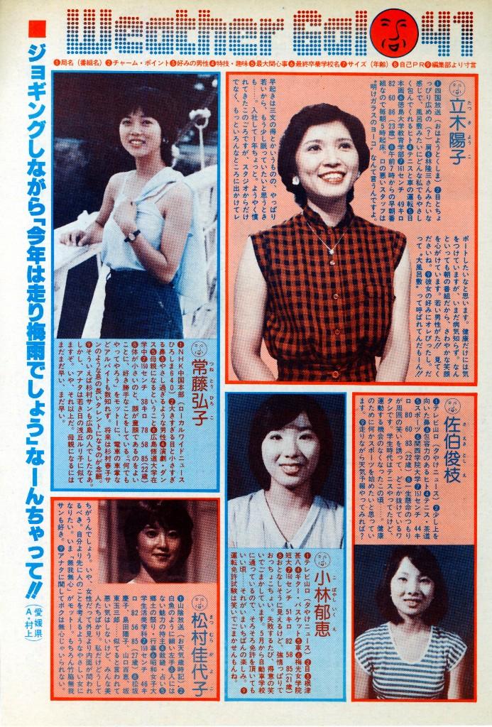 1979-7.jpg