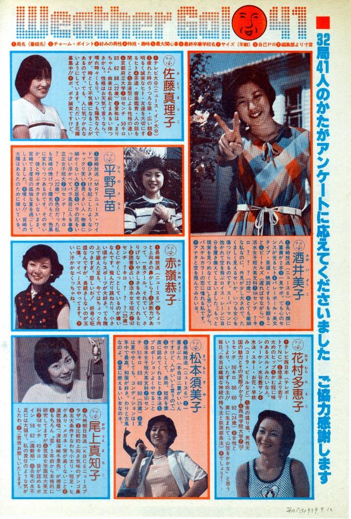 1979-8.jpg
