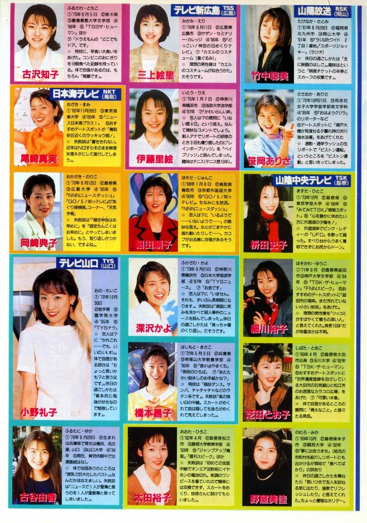 1998-12.jpg