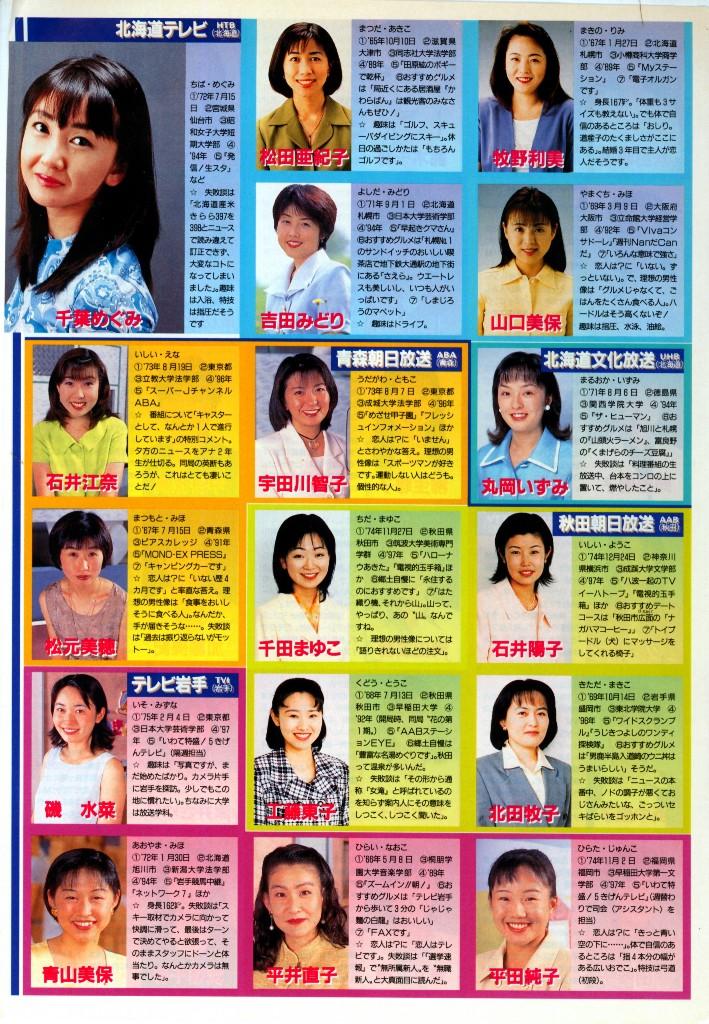 1998-3.jpg